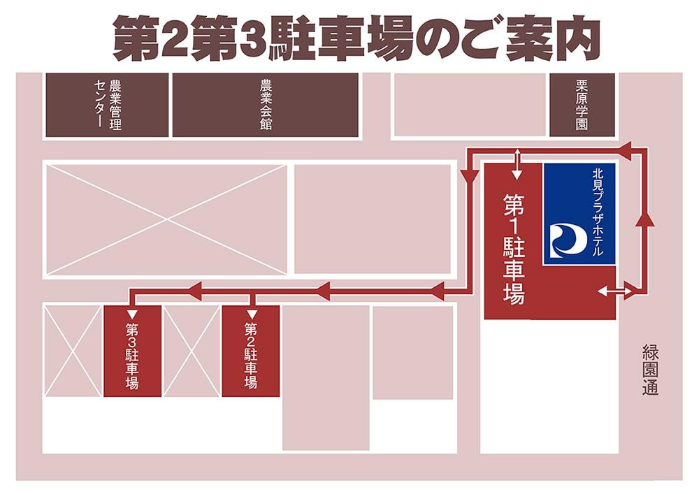 第2第3駐車場のご案内マップ